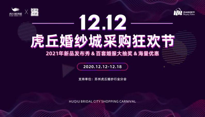 虎丘婚纱城:双12采购狂欢节即将来袭!  第1张
