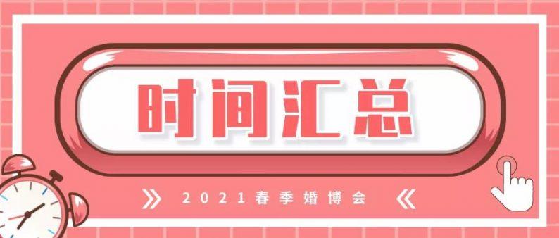 时间公布!2021中国婚博会春季展