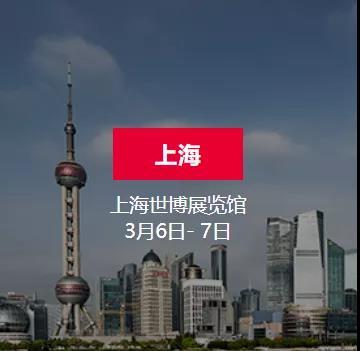 时间公布!2021中国婚博会春季展  第2张