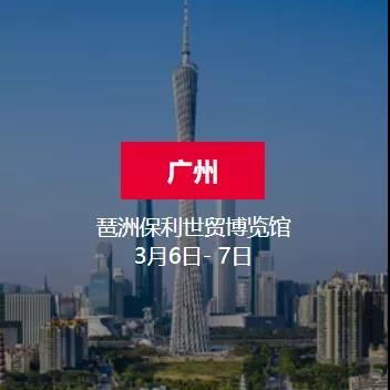 时间公布!2021中国婚博会春季展  第3张