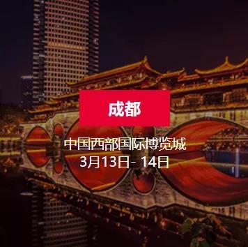 时间公布!2021中国婚博会春季展  第4张