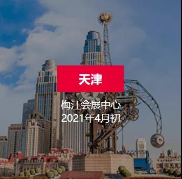 时间公布!2021中国婚博会春季展  第7张