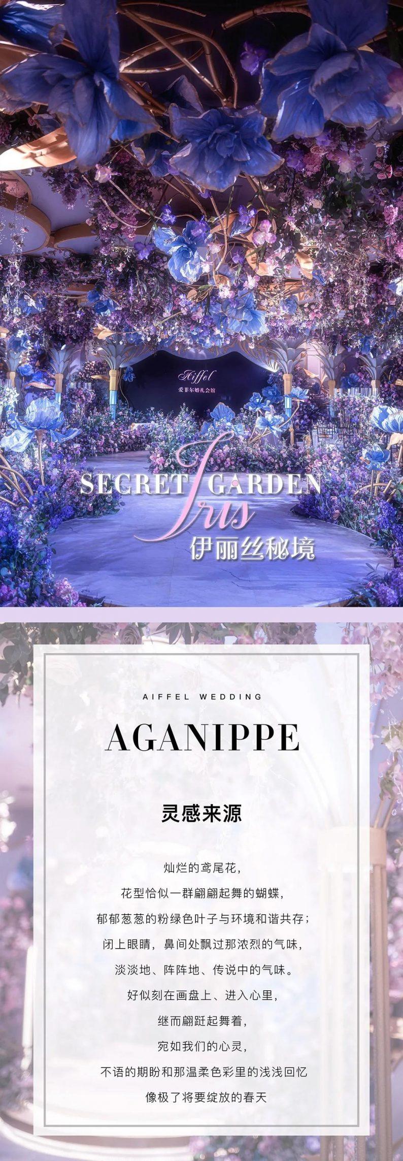 婚礼堂发布:2020全新发布,爱菲尔3大主题宴会厅  第2张