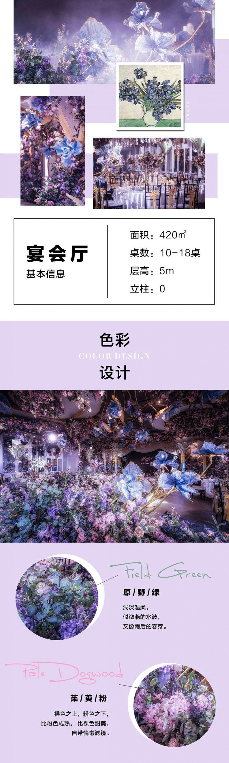 婚礼堂发布:2020全新发布,爱菲尔3大主题宴会厅  第4张