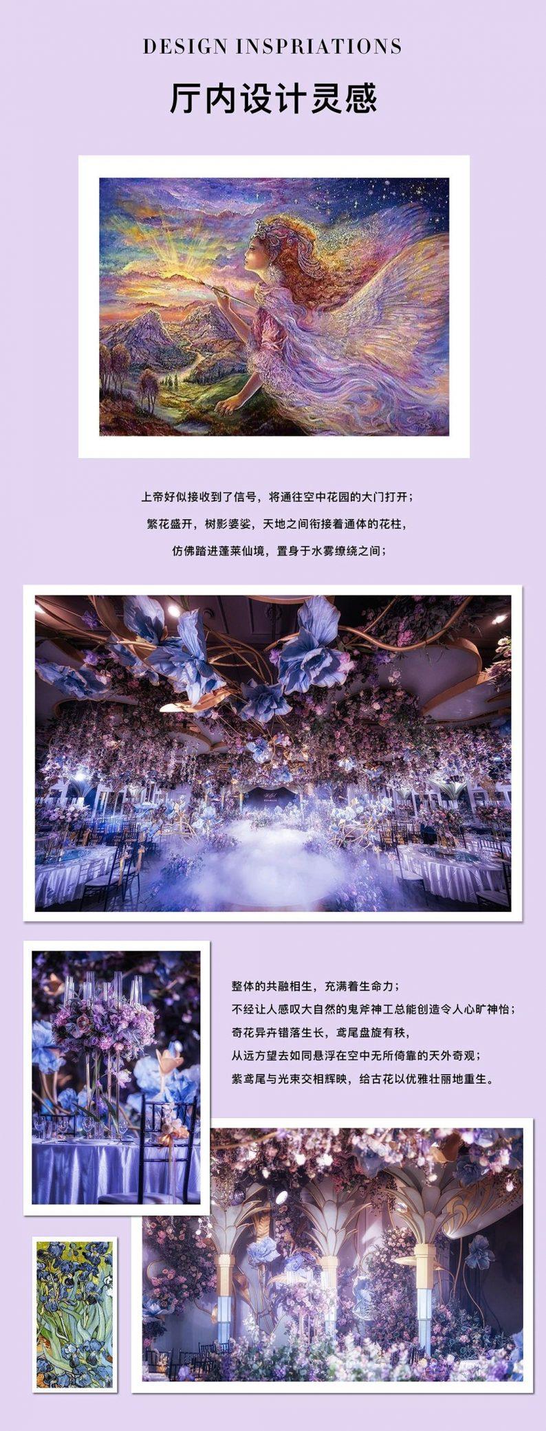 婚礼堂发布:2020全新发布,爱菲尔3大主题宴会厅  第7张