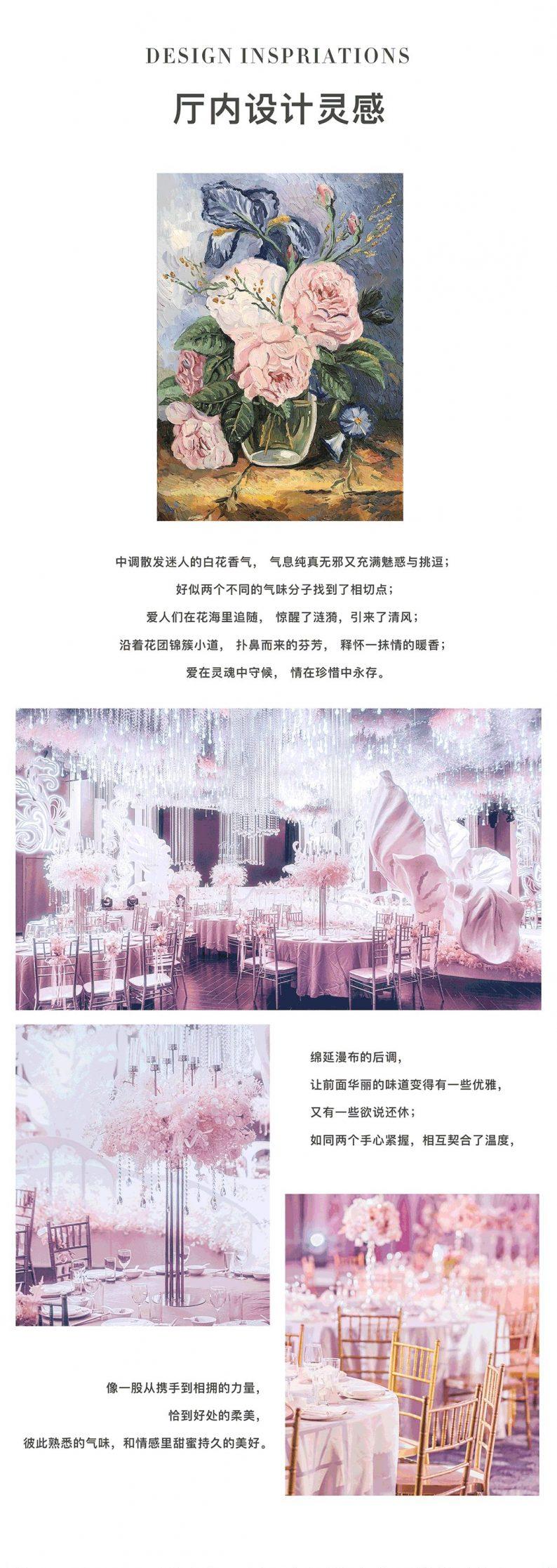 婚礼堂发布:2020全新发布,爱菲尔3大主题宴会厅  第17张