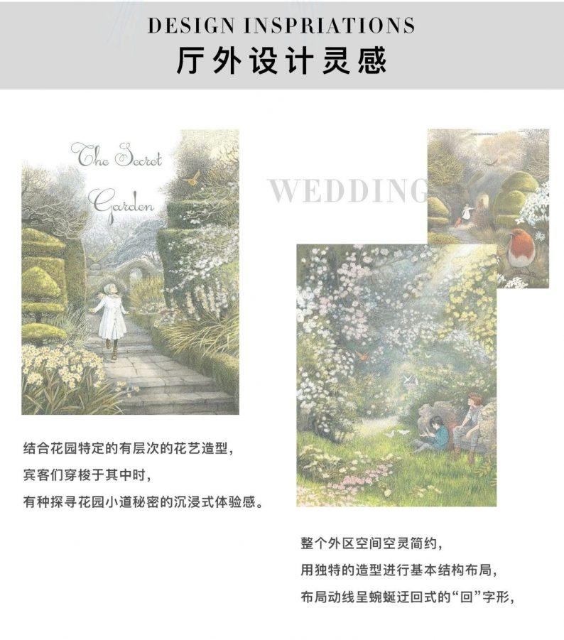 婚礼堂发布:2020全新发布,爱菲尔3大主题宴会厅  第24张