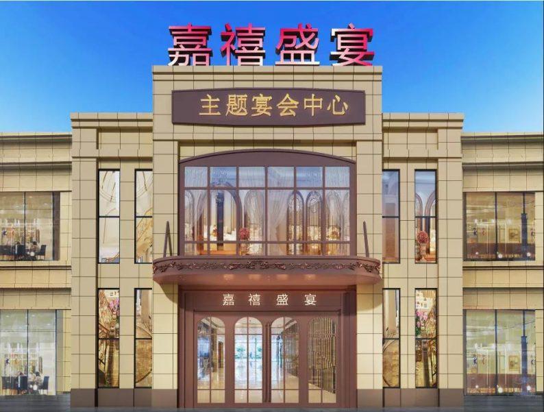婚礼堂发布:3大主题宴会厅,嘉禧盛宴即将开业  第1张