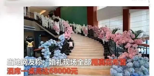 6.8w一桌、婚宴上亿!广东惊现豪华婚礼  第3张