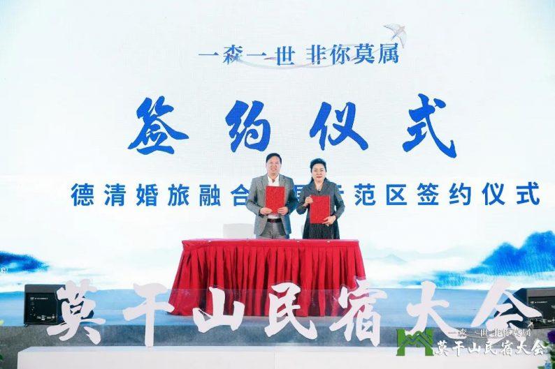 全国首个婚旅融合发展示范区,在德清诞生!  第14张
