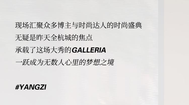 杨紫来了!格乐利雅天空之城新品发布会  第13张