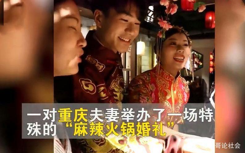 """重庆人的""""麻辣火锅婚礼""""  第1张"""