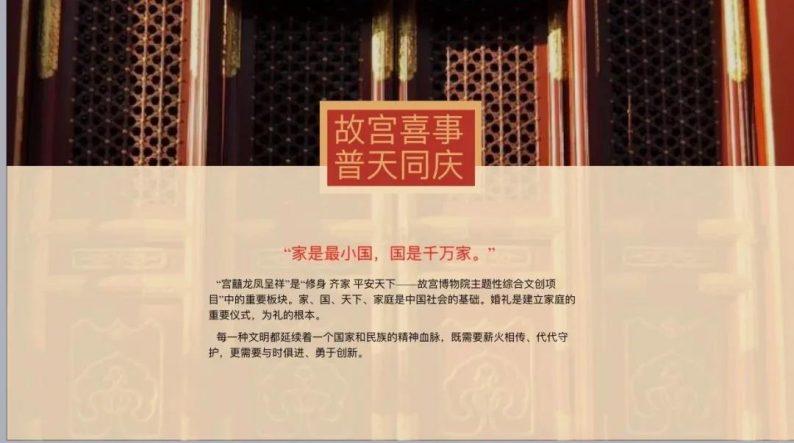 """""""宫囍龙凤呈祥""""对婚旅+酒店的启发  第2张"""