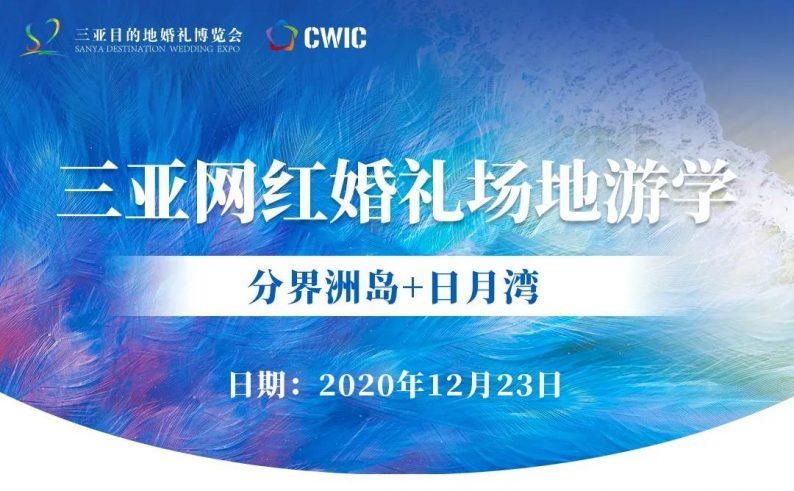 12月23日,三亚网红婚礼场地游学!  第2张