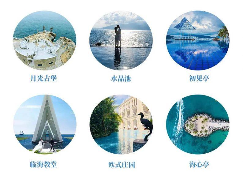 12月23日,三亚网红婚礼场地游学!  第3张