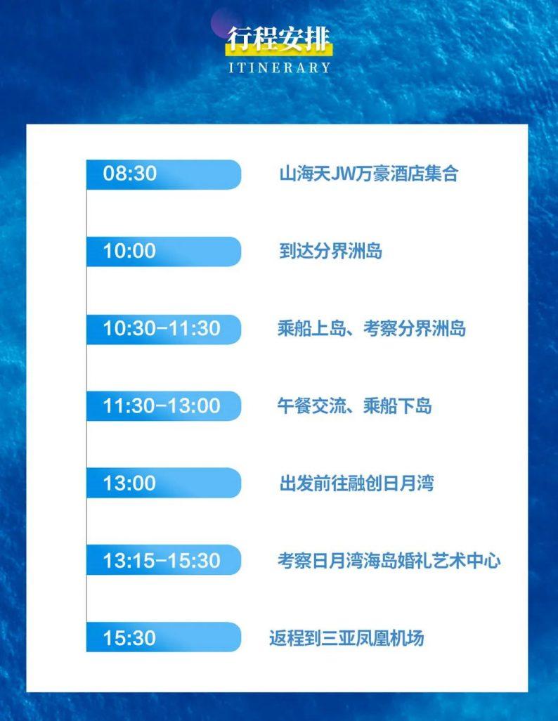 12月23日,三亚网红婚礼场地游学!  第8张
