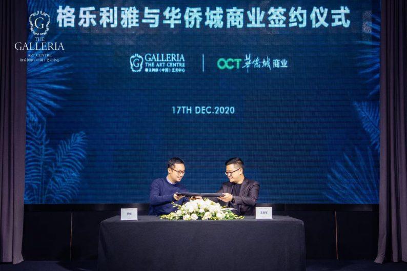 格乐利雅与华侨城商业战略签约!  第1张