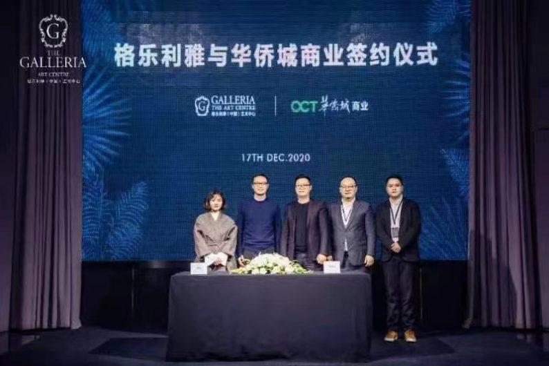 格乐利雅与华侨城商业战略签约!  第2张