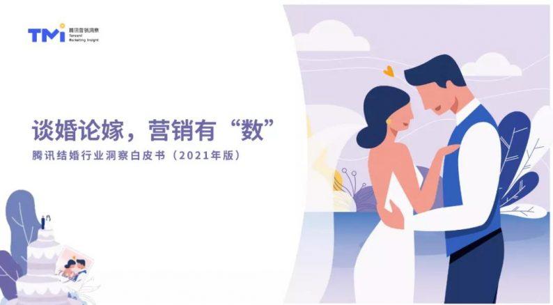 婚嫁之道前景可期!腾讯发布2021年结婚行业洞察白皮书  第1张