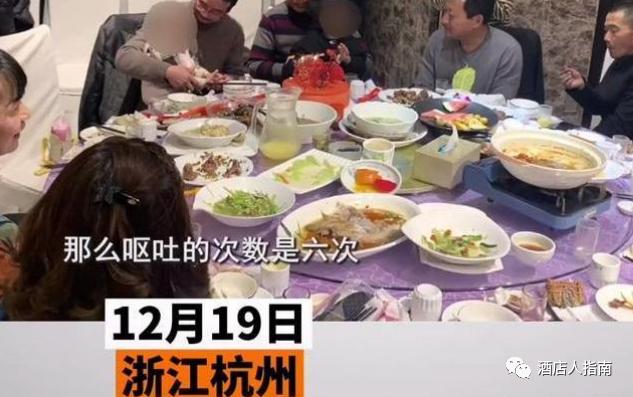 杭州一酒店,宴会结束17人就医……  第1张