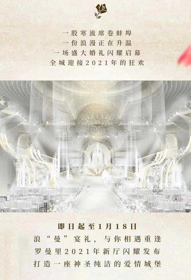 婚礼堂发布:沉浸式浪漫,罗曼里新厅闪耀发布!  第2张