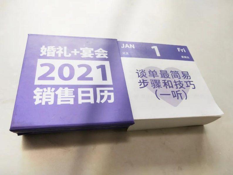 给2021年的第一份礼物,请查收!
