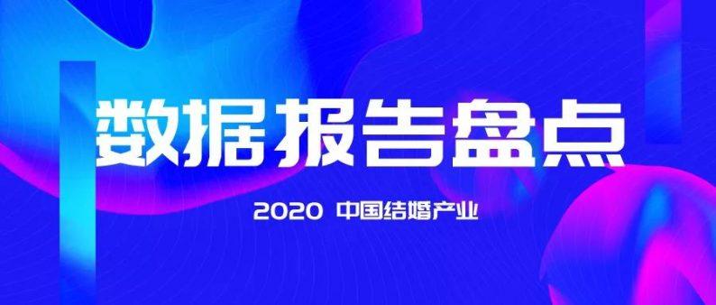 """年终盘点:2020中国结婚产业""""数据报告"""""""