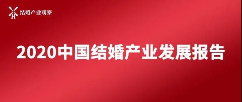 """年终盘点:2020中国结婚产业""""数据报告""""  第4张"""