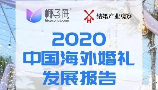 """年终盘点:2020中国结婚产业""""数据报告""""  第5张"""