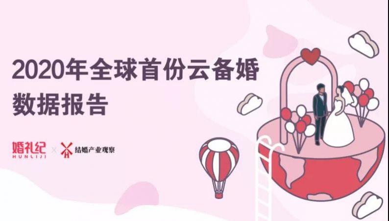 """年终盘点:2020中国结婚产业""""数据报告""""  第7张"""