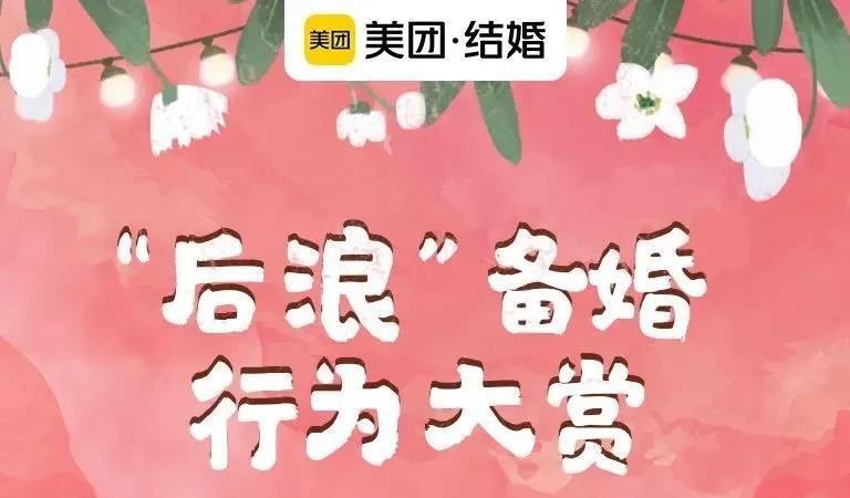 """年终盘点:2020中国结婚产业""""数据报告""""  第9张"""