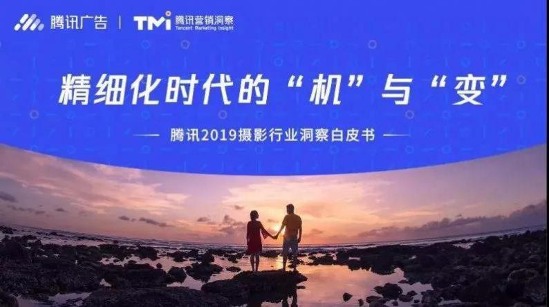 """年终盘点:2020中国结婚产业""""数据报告""""  第11张"""