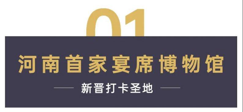"""婚礼堂发布:斥巨资打造!河南首家""""宴席博物馆""""  第2张"""