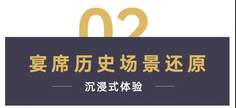 """婚礼堂发布:斥巨资打造!河南首家""""宴席博物馆""""  第3张"""