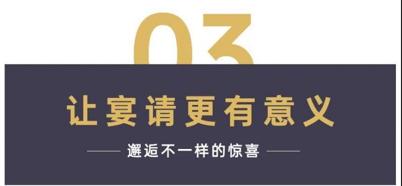 """婚礼堂发布:斥巨资打造!河南首家""""宴席博物馆""""  第9张"""