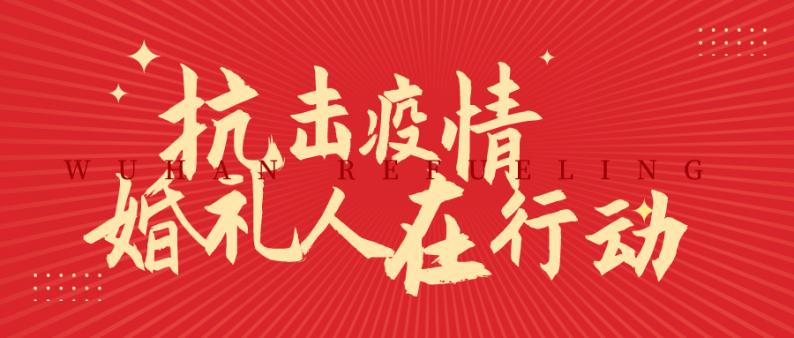 新年寄语:中国传统文化促进会婚庆文化产业发展委员会  第3张