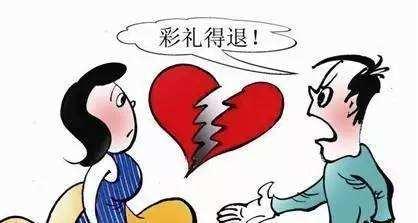 结婚未登记,10万彩礼可以讨回吗?
