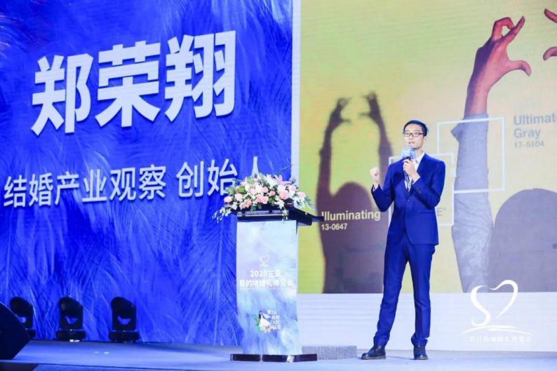 同窗班长郑荣翔:结婚产业的2021  第1张