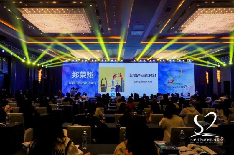 同窗班长郑荣翔:结婚产业的2021  第7张