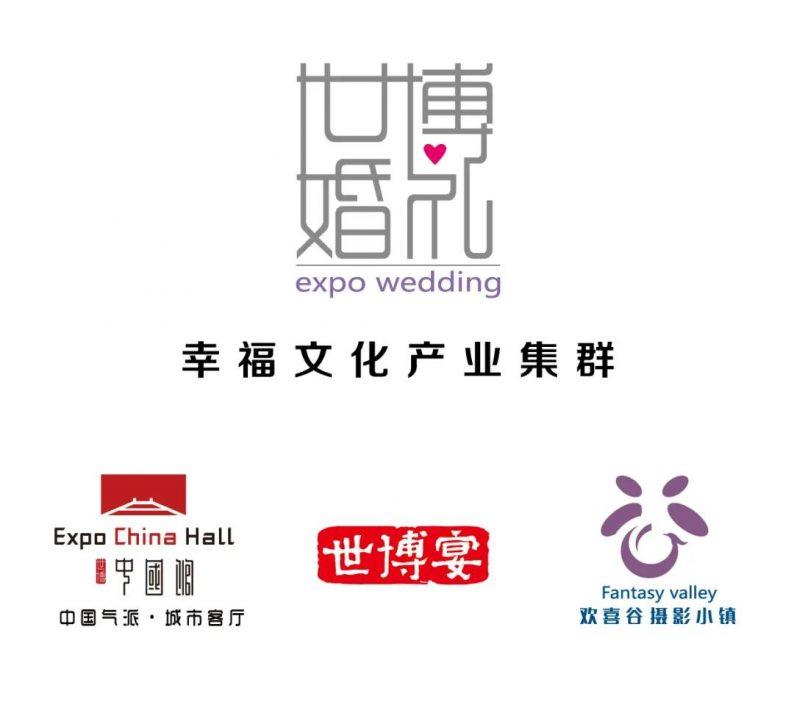 世博婚礼:上市公司旗下,幸福文化产业集群  第1张