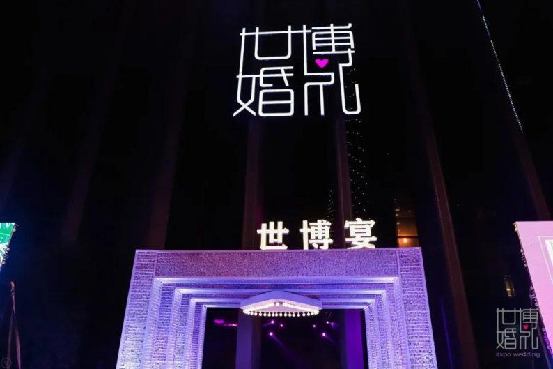 世博婚礼:上市公司旗下,幸福文化产业集群  第10张