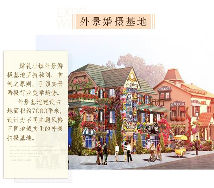 世博婚礼:上市公司旗下,幸福文化产业集群  第16张