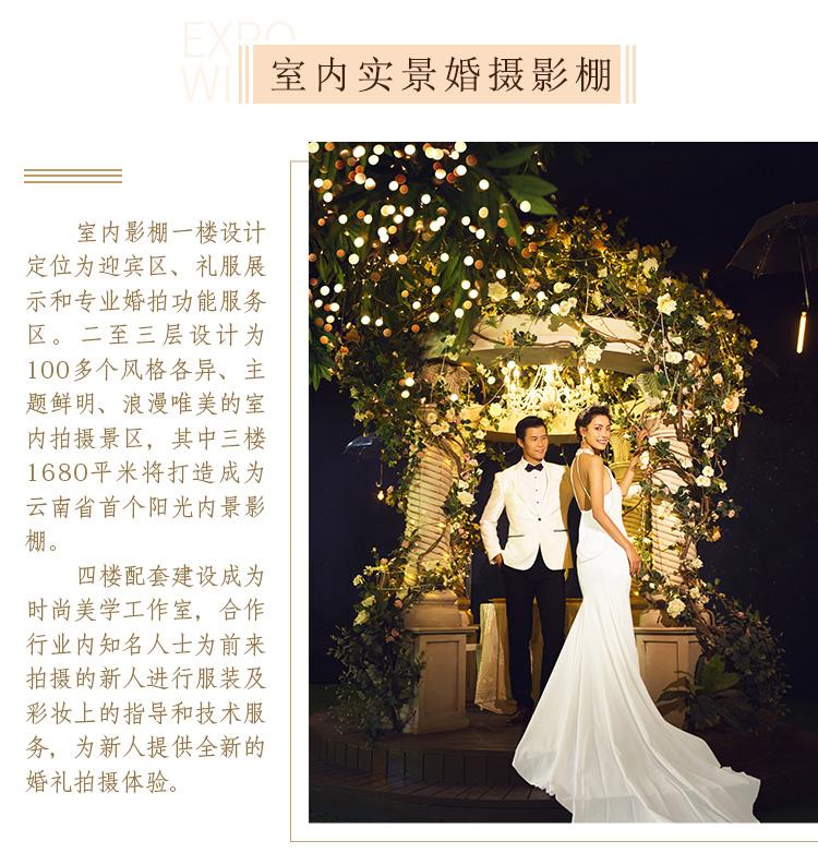 世博婚礼:上市公司旗下,幸福文化产业集群  第18张