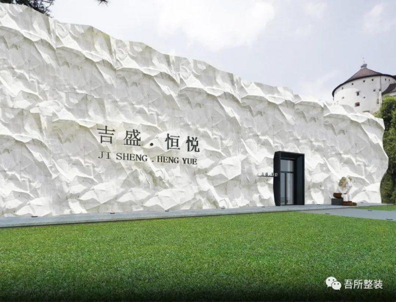 婚礼堂发布:吉盛·恒悦宴会厅销售中心设计解读  第1张