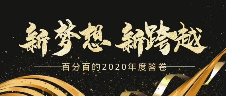 新梦想,新跨越!百分百集团2020年度答卷