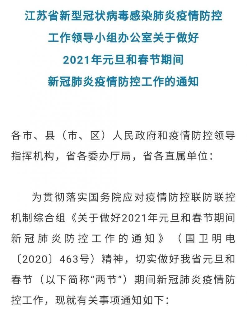 江苏多地:提倡家庭聚会聚餐控制在10人以下  第2张