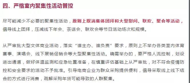 江苏多地:提倡家庭聚会聚餐控制在10人以下  第3张