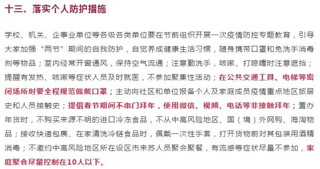 江苏多地:提倡家庭聚会聚餐控制在10人以下  第4张