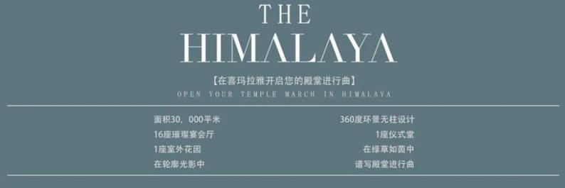 婚礼堂发布:3万方、16个宴会厅!贵州喜玛拉雅宴会艺术中心  第2张
