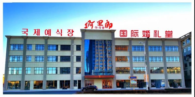 婚礼堂发布:即将开业!延吉珲春首家高端网红婚礼厅